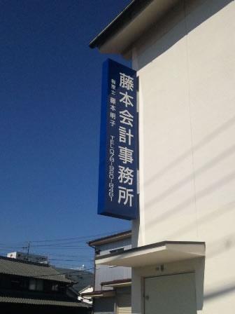 藤本会計事務所