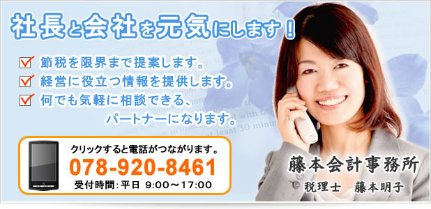 神戸市西区お税理士 藤本会計事務書