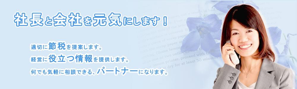 神戸市の税理士-藤本会計事務所